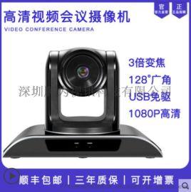1080P高清3倍變焦USB廣角視頻會議攝像頭