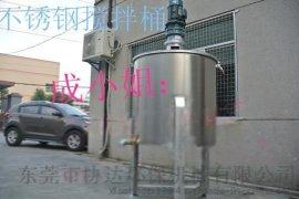 小型搅拌反应罐,不锈钢液体搅拌罐厂家直销