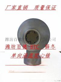 涡流单向实心锥喷嘴碳化硅材质