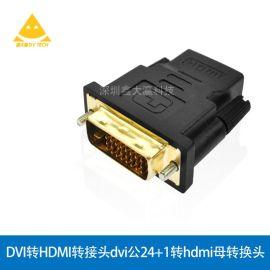 鑫大瀛DVI转HDMI转接头电脑带音频dvi公24+1转hdmi母高清线转换头
