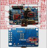 SYN6288-A语音合成模块,TTS免录音智能家居,免费送喇叭测试