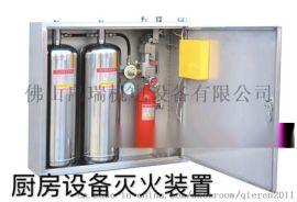 3C 厨房设备灭火装置  消防产品