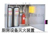 3C 廚房設備滅火裝置  消防產品