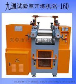 实验室橡胶开炼机