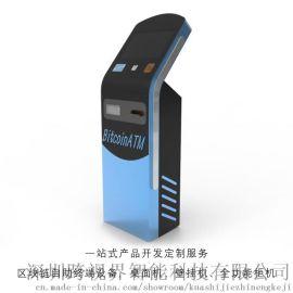 区块链自助终端取款机 BTM数字资产交易支付