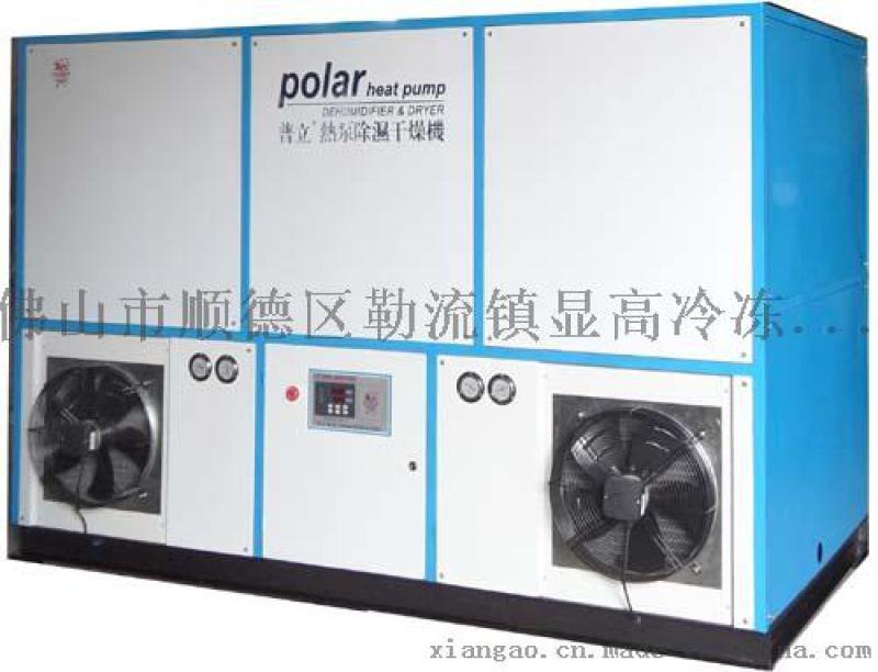 金银花专用热泵热回收除湿干燥机