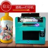 铝罐铁罐酒瓶旋转uv打印机 个性定制酒瓶打印机