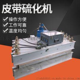 电热式皮带硫化机 皮带接头用硫化机全自动硫化机
