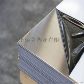 长期生产不锈钢保护膜 黑白高粘保护膜
