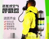 西安 正壓式空氣呼吸器諮詢15591059401