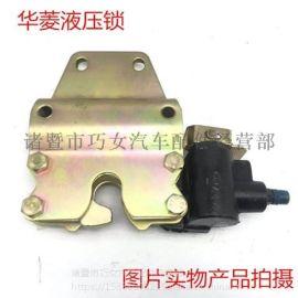 华菱驾驶室液压锁 华凌重卡龙门架锁紧机构减震锁紧缸