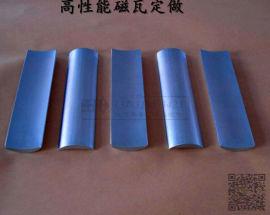高性能钕铁硼电机磁瓦42UH磁铁厂家