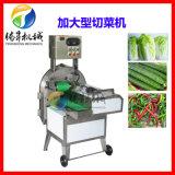 商用不锈钢地瓜梗切段机 蔬菜切菜机