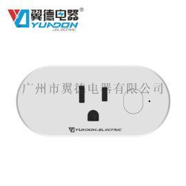 语音控制智能wifi插座 远程遥控定时无线插座