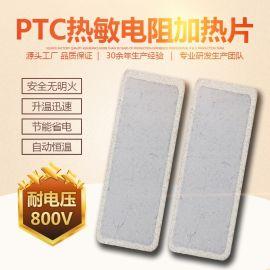 PTC加热片定制PTC发热片PTC恒温陶瓷发热片