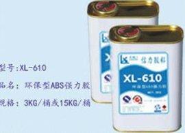 ABS专用胶水(XL-610)