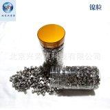 镍颗粒99.99%高纯镍粒 蒸发镀膜合金添加镍粒