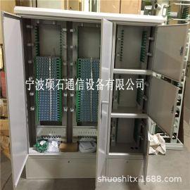 硕石通信三网合一光交箱 光纤交接箱288芯 144芯光交箱