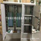 碩石通信三網合一光交箱 光纖交接箱288芯 144芯光交箱