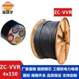 铜芯电力电力电缆ZC-VVR 4*150金环宇电线电缆厂家批发