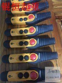 德马格手电门DSC双速操作手柄 起重机 电动葫芦按钮控制开关