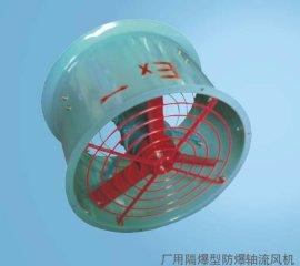 壁式厂用隔爆型防爆轴流风机(CBF-300)