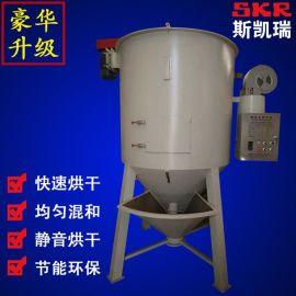 200公斤塑料混料烘干机 加热粉末除湿机 轴承免维护 不锈钢制作