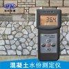 感应式MS300感应式木板水分仪     大理石地面水分仪