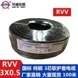 環威電纜 RVV 3*0.5電纜 電器裝置電纜 樓宇對講連接線 電纜線