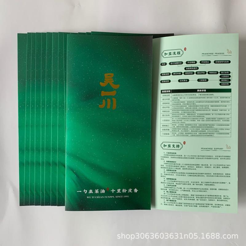 折页/宣传单/彩页/三折页/单页设计/小折页/