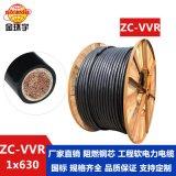 金环宇电缆厂家批发ZC-VVR 1*630mm2 保质量  国标