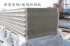 聚氨酯封边岩棉保温板 聚氨酯封边板