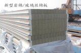 聚氨酯封邊岩棉保溫板 聚氨酯封邊板