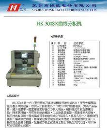 台面式分板机(HK-300SX)