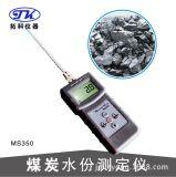 MS350快速煤炭水分测定仪,矿渣水分测定仪