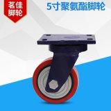 厂家批发5寸工业重型聚氨酯万向轮 红色轮子重型转向刹车轮