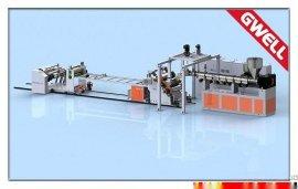 PP/PS片材单机,多机共挤生产线(金韦尔特价机型)