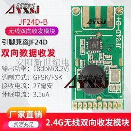 2.4G无线数传双向无线模块 JF24D-B
