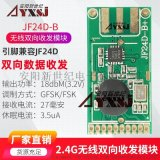 2.4G無線數傳雙向無線模組 JF24D-B