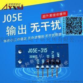 315/433M无线接收模块超外差高灵敏J05E