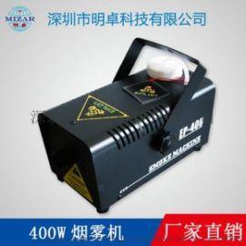 400W遥控线控恒温烟雾机小型舞台特效造烟机