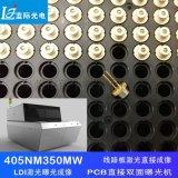 405nm350mw激光管线路板数字光刻机