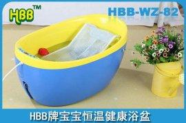 HBB牌  恒温健康浴盆