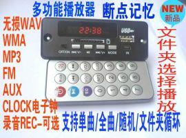MP3录音解码板无损音频模块