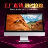 深圳吉視達一體機  電腦 家用網吧辦公專用