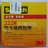 3M2228思高膠帶