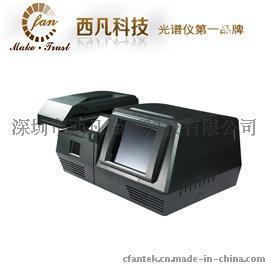 供应西凡贵重金属分析仪|贵金属纯度分析仪|贵金属纯度测量仪