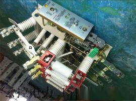 雲控牌高壓真空負荷開關-FZN21-12特價銷售 代理