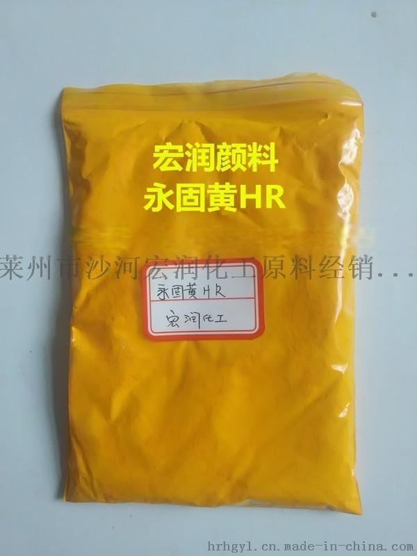 油漆有机环保颜料永固黄HR颜料黄83