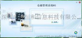 家电行业仓储管理软件